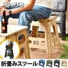 折りたたみ椅子 フォールディング スツール レズモの1枚目の写真