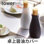 ボトルカバー 卓上醤油ボトルカバー タワー towerの1枚目の写真
