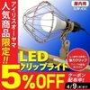 LEDクリップライト ILW-45C 作業灯 LED アイリスオーヤマの1枚目の写真