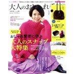 大人のおしゃれ手帖 月刊誌/宝島社の1枚目の写真