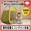 キッズテント ボールテント プレイハウス ボールハウス ボールプール おしゃれ かわいい パステル カラフル テント 室内用 キッズ テントの1枚目の写真