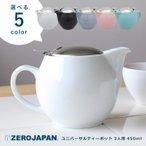 ZERO JAPAN ユニバーサルティーポット 3人用 BBN-02の1枚目の写真