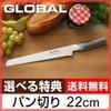 包丁 グローバル パン切り G-9 選べるオマケA特典の1枚目の写真