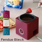 PRISMATE 「FONDUE BLOCK」PR-SK001 家庭用かんたん電気式フォンデュ鍋の1枚目の写真