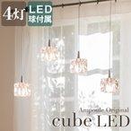 ペンダントライト 北欧 おしゃれ 照明 ダイニング 照明器具 キューブLED 4灯 Cube LED 天井照明 クリスタル ガラス キッチン カウンター シンプル モダンの1枚目の写真