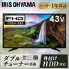 テレビ LUCA フルハイビジョンテレビ 43インチ LT-43A420 ブラック アイリスオーヤマの1枚目の写真