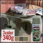ペンキ 塗料 CAMOUFLAGE 2色以上を組合せればオリジナルの迷彩に ラスト オリウム カモフラージュ スプレー 340g*KK/AG__ro-cm-sp-340-の1枚目の写真
