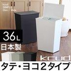ゴミ箱 ふた付き キッチン クード ダストボックス スリム 分別 おしゃれの1枚目の写真
