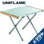 ユニフレーム アウトドアテーブル 55cm 焚き火テーブル 682104 UNIFLAMEの1枚目の写真