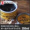 塗料 ターナー色彩 オールドウッドワックス OLD WOOD WAX 350ml*1/10__oww-350-の1枚目の写真