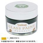 ターナー色彩 ガラスペイント 40ml 蜂蜜 GP040005の1枚目の写真