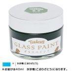 ターナー色彩 ガラスペイント 40ml 氷砂糖 GP040010透明感 水性 ステンドグラスの1枚目の写真