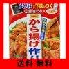日本食研 夕食の主役になる から揚げ作り 128g×4袋の1枚目の写真