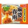 うまい村デイリー 味の素 惣菜中華の素 麻婆春雨 甘口 155g x8の1枚目の写真