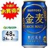 金麦 350ml×48缶 サントリー beerの1枚目の写真