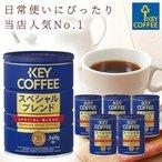 缶入り コーヒー粉 スペシャルブレンド 340g × 6缶 ブレンドコーヒー お徳用 まとめ買い キーコーヒー keycoffee 人気 オススメ ドリップコーヒー 珈琲の1枚目の写真