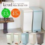 kcud クード スリムペダル #30 45L対応 ゴミ箱 ごみ箱 ダストボックス ごみばこ おしゃれ ふた付き 分別 45リットル袋可 インテリア雑貨 北欧 キッチン 大容量の1枚目の写真