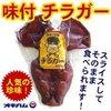 オキハム 味付チラガー 約900gの1枚目の写真