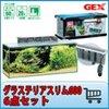 GEX グラステリアスリム 600 6点セット 『ガラス水槽セット』の1枚目の写真