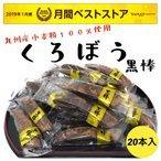 黒棒 20本入り くろぼう お菓子 九州 トリオ食品 お試し ポイント消化の1枚目の写真