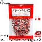 おつまみ珍味 サラミ カルパス ヤガイスモークカルパス 110g x 2袋 キャッシュレス還元の1枚目の写真