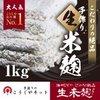 こうじやネット 播州こうじや 国産米使用 こだわりの絶品 手作り 生米麹 1kgの1枚目の写真