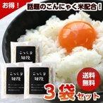 こっそり雑穀 3袋セット 140g (20g×7包×3袋) こんにゃく米配合 白い雑穀 ポイント消化 お試しの1枚目の写真