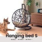 ◆ハンギングベッド S リラッサンテ ペットベッド ペットベッド ソファ ペットマット ペットソファ ハンモック 犬 猫 ペット用ソファの1枚目の写真