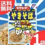 ニチフリ x ペヤング 塩ガーリックやきそば味 ふりかけ 1袋 (20g) まるか食品 コラボ商品の1枚目の写真
