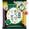 永谷園 ひとくち和菓子 抹茶わらびもちの1枚目の写真
