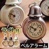 目覚まし時計 アンティーク レトロ おしゃれ 目覚し時計 アナログ ベル 置き時計 アラームクロック 新生活の1枚目の写真
