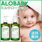 ベビーローション 大容量 アロベビー ミルクローション ビッグボトル2本セット 380ml ベビー 赤ちゃん 保湿 乾燥 スキンケアの1枚目の写真