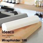 ideaco イデアコ ラップホルダーR100 幅100cm Wrap Holder r100 ラップケース ラップカバー サランラップ ケース コストコ プレンスシールの1枚目の写真