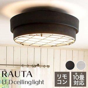 ラウタ LEDシーリングライト アンティークブラックの1枚目の写真