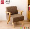 LUIS 北欧一人掛けソファーの1枚目の写真