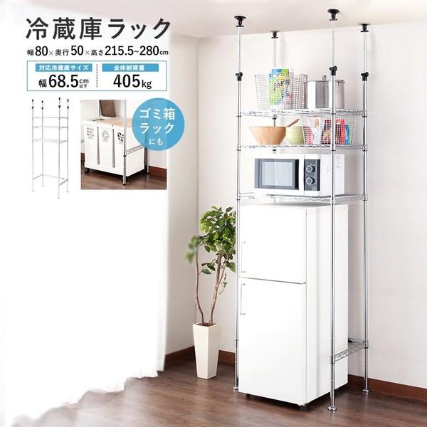 ルミナス つっぱりテンション付きキッチンラックセット 冷蔵庫ラック・ゴミ箱ラック・キッチンラック 75W IZM25-76223-TKの1枚目の写真