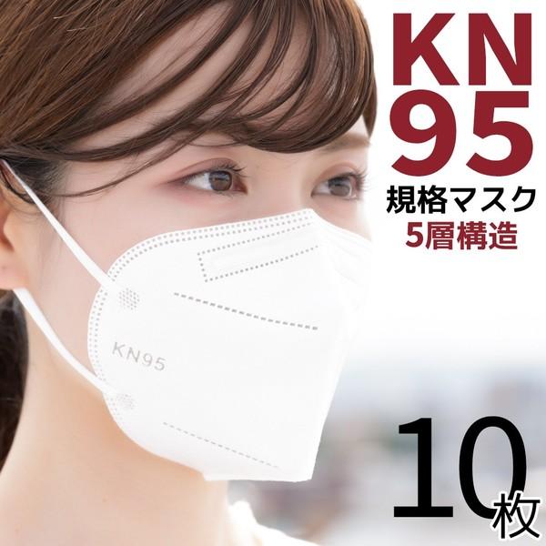 KN95マスク 10枚の1枚目の写真