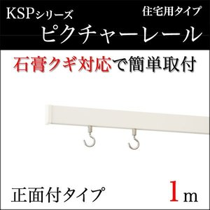 KSP ピクチャーレールセット 1m フック2個付き ウォームホワイトの1枚目の写真