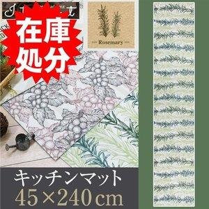 在庫処分 フリーカット インテリアマット ロング 約45×240cm /ローズマリー キッチンマットの1枚目の写真