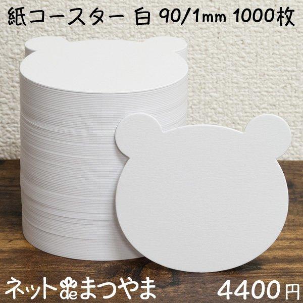 紙 コースター 白 くま型 90/1mm 1,000枚の1枚目の写真