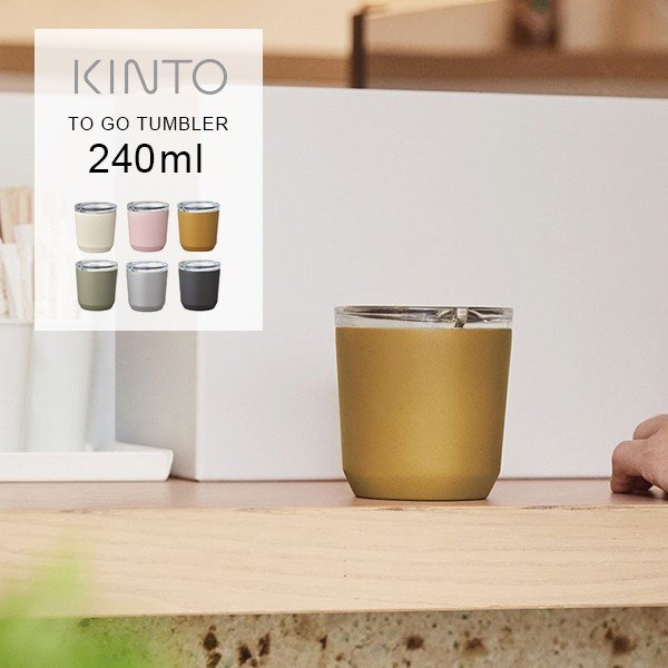 キントー トゥーゴータンブラー 240ml KINTO TO GO TUMBLER マグボトル 水筒 ボトル 保温 保冷 マグカップ 蓋付き ふた付きの1枚目の写真