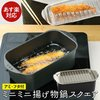 ミニ揚げ物鍋 スクエア 天ぷら鍋 コンパクト 揚げ鍋 小さい ふたつき あみつきの1枚目の写真