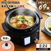 圧力鍋 電気 電気圧力鍋 2.2L 炊飯 保温 グリル鍋 アイリスオーヤマ レシピ 時短 料理 ブラック PMPC-MA2-Bの1枚目の写真