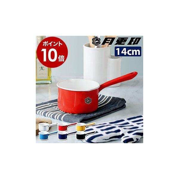 月兎印 ミルクパン 14cm ホーロー ih 月兎 ホウロウ 日本製 ブランド 野田琺瑯 ホーロー鍋の1枚目の写真