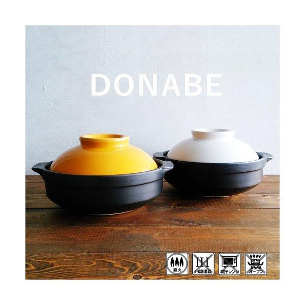 土鍋 一人用 DONABE 19cm 6号 1人用 イエロー ホワイト おしゃれ 小鍋 陶器 小ぶり鍋 一人鍋 ガス火可能 直火OK リビングの1枚目の写真