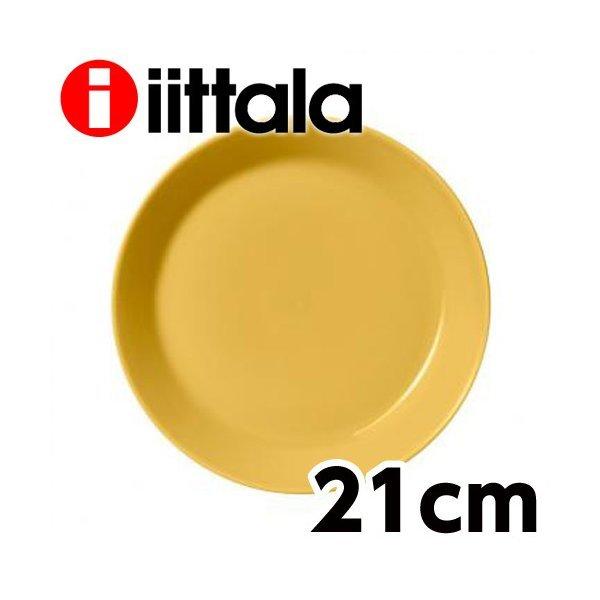 iittala イッタラ Teema ティーマ プレート 21cm ハニー 皿 お皿 シンプルの1枚目の写真