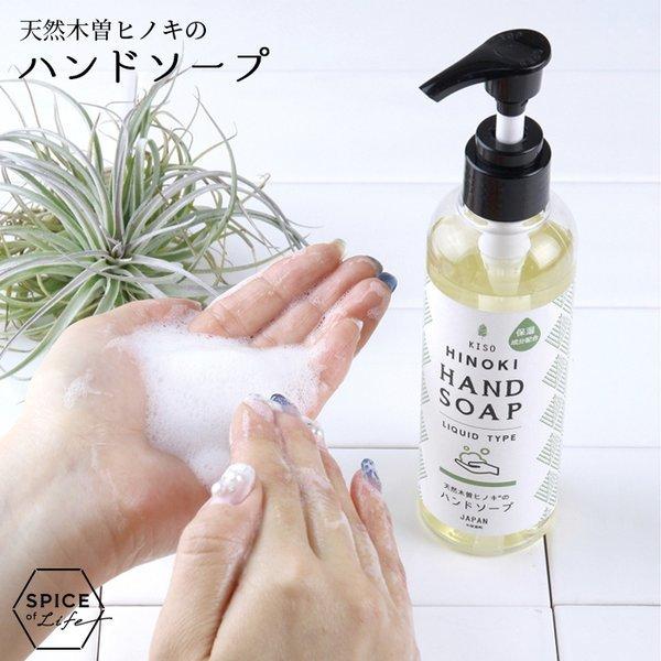 天然木曽ヒノキのハンドソープ 石鹸 除菌 コロナ 天然 オーガニックの1枚目の写真