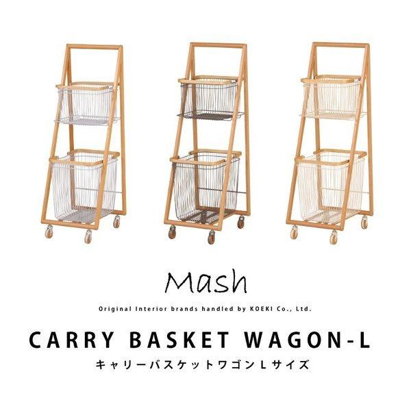 ワゴン キャリー バスケットワゴン Lサイズ LIV-CL2 CARRY BASKET WAGON-L キャスター付き インテリア ブランド Mashの1枚目の写真
