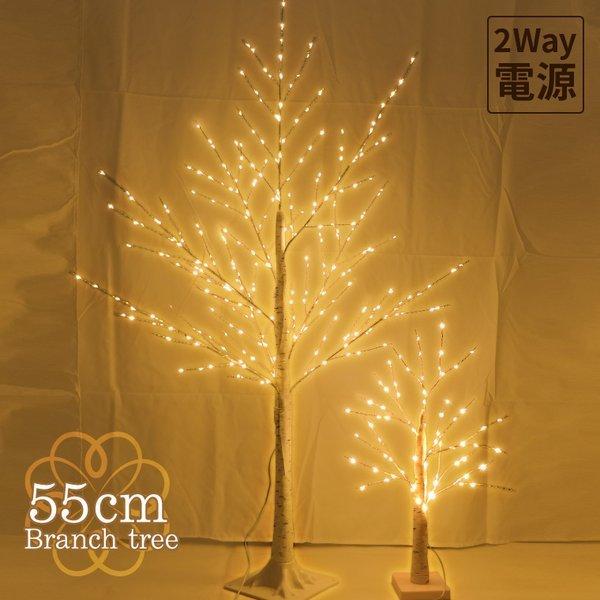 ブランチツリー クリスマスツリー led 白樺 ツリー 55cm 北欧 おしゃれ ハロウィン クリスマス オーナメント インテリア 木 枝 オブジェ 間接照明 ヌードツリーの1枚目の写真
