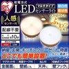 センサーライト LED 乾電池 人感 おまけ付き 乾電池式屋内センサーライト マルチタイプ BSL40MN-U・BSL40ML-U アイリスオーヤマ 玄関灯の1枚目の写真